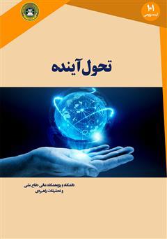 دانلود کتاب تحول آینده: پیشبینی در قرن بیست و یکم