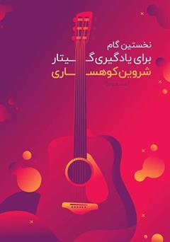 دانلود کتاب نخستین گام برای یادگیری گیتار