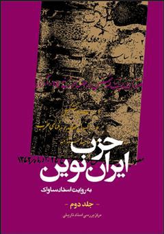 کتاب حزب ایران نوین: به روایت اسناد ساواک (جلد دوم)
