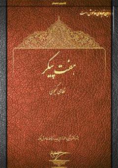 دانلود کتاب هفت پیکر