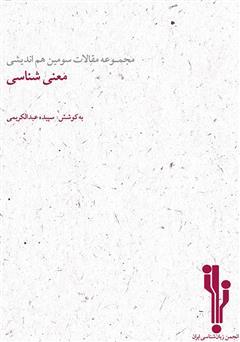 دانلود کتاب مجموعه مقالات سومین هماندیشی معنیشناسی
