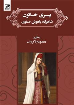 کتاب رمان پری خان خاتون