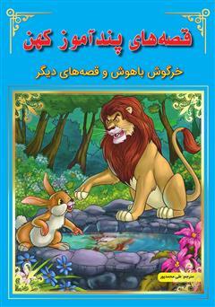 دانلود کتاب قصههای پندآموز کهن: خرگوش باهوش و قصههای دیگر