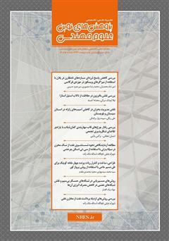 دانلود فصلنامه پژوهشهای نوین علوم مهندسی - شماره 15 و 16
