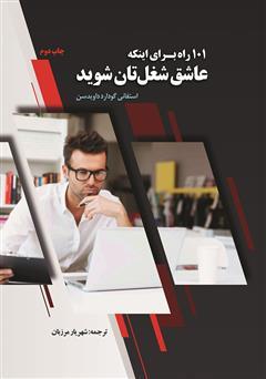دانلود کتاب 101 راه برای اینکه عاشق شغلتان شوید