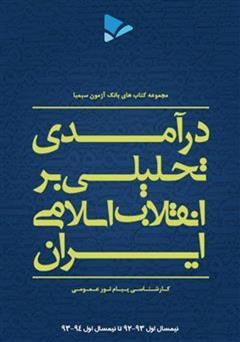 کتاب درآمدی تحلیلی بر انقلاب اسلامی ایران