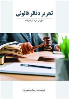 دانلود کتاب تحریر دفاتر قانونی