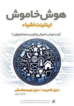 دانلود کتاب هوش خاموش اینترنت اشیاء: آینده هوش خاموش و اکوسیستم تکنولوژی