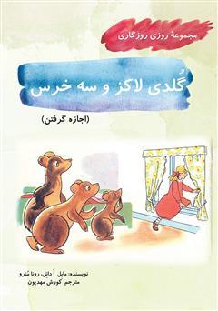 دانلود کتاب گلدی لاکز و سه خرس (مجموعه روزی روزگاری - اجازه گرفتن)