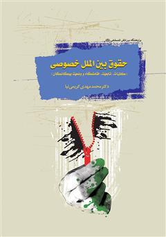 دانلود کتاب حقوق بینالملل خصوصی