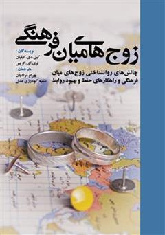کتاب زوج های میان فرهنگی