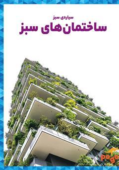 دانلود کتاب ساختمانهای سبز