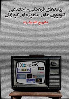 دانلود کتاب پیامدهای فرهنگی - اجتماعی تلویزیونهای ماهوارهای کرد زبان