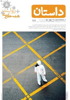 دانلود ماهنامه همشهری داستان شماره 111 - اردیبهشت 1399