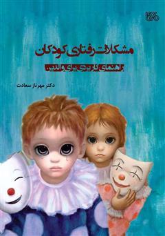 دانلود کتاب مشکلات رفتاری کودکان: راهنمای کاربردی برای والدین