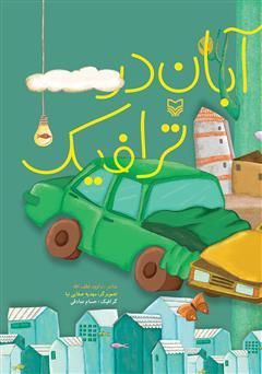 دانلود کتاب آبان در ترافیک