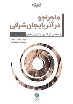 دانلود کتاب ماجراجو در آذربایجان شرقی