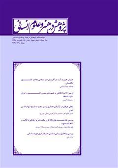 دانلود نشریه علمی - تخصصی پژوهش در هنر و علوم انسانی - شماره 18