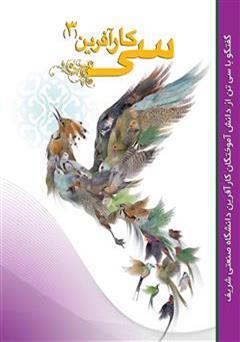 کتاب سی کارآفرین - جلد 3
