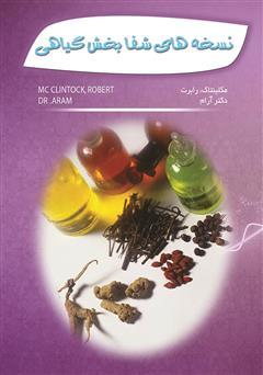 دانلود کتاب نسخههای شفابخش گیاهی
