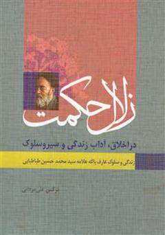 کتاب زلال حکمت - زندگی و سلوک عارف بالله علامه محمد حسین طباطبایی