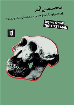 دانلود کتاب نخستین آدم: نمایشنامه در چهار پرده