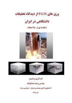 کتاب ورق های FGM از دیدگاه تحقیقات دانشگاهی در ایران