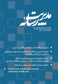 دانلود ماهنامه مدیریت رسانه - شماره 16