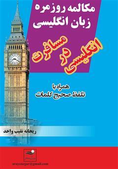 دانلود کتاب مکالمه روزمره زبان انگلیسی، انگلیسی در مسافرت همراه با تلفظ صحیح کلمات