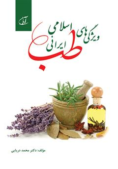 کتاب ویژگی های طب اسلامی - ایرانی