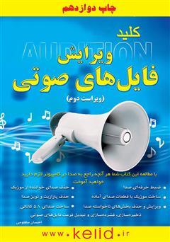دانلود کتاب کلید ویرایش فایلهای صوتی