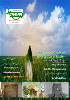 کتاب مجله لبخند سبز - شماره 4