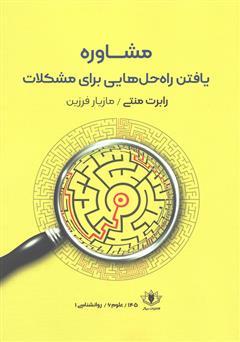 دانلود کتاب مشاوره یافتن راه حلهای مشکلات