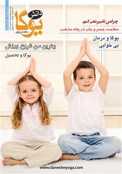 دانلود ماهنامه دانش یوگا شماره 81