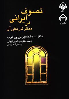دانلود کتاب صوتی تصوف ایرانی در منظر تاریخی آن