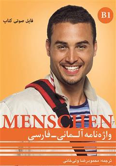 دانلود کتاب صوتی تلفظ واژگان واژه نامه آلمانی فارسی MENSCHEN B1