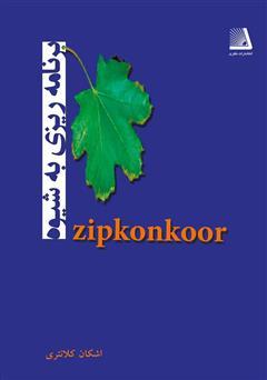 دانلود کتاب برنامه ریزی به شیوه Zipkonkoor