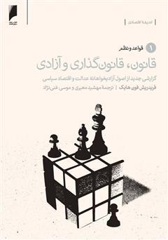 کتاب قانون، قانون گذاری و آزادی - جلد 1: قواعد و نظم