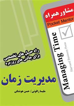 کتاب مدیریت زمان: راه حل های تخصصی برای چالش های روزمره