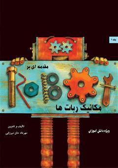 دانلود کتاب مقدمهای بر مکانیک رباتها