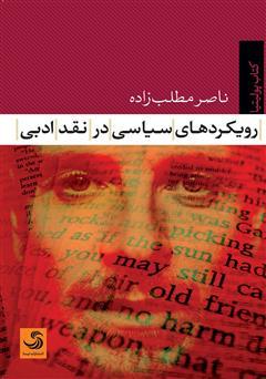 دانلود کتاب رویکردهای سیاسی در نقد ادبی