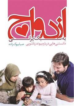 کتاب ازدواج به سبک ایرانی: همه چیز درباره ی پیوند زناشویی