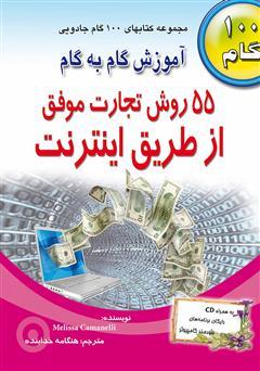 کتاب 55 روش تجارت موفق از طریق اینترنت