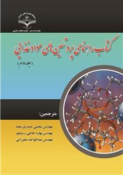 کتاب راهنمای پروتئین های مواد غذایی (جلد دوم)