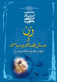 دانلود کتاب زن و مسائل قضایی و سیاسی