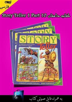 دانلود کتاب Story Teller 1 Part 10