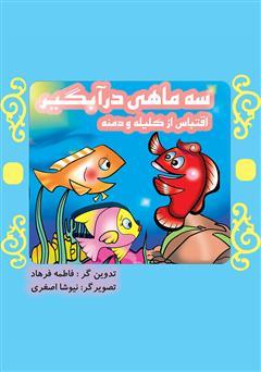 کتاب سه ماهی در آبگیر