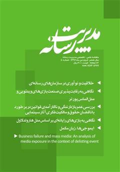 دانلود ماهنامه مدیریت رسانه - شماره 40