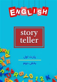 دانلود کتاب صوتی Story Teller 1 - Part 2