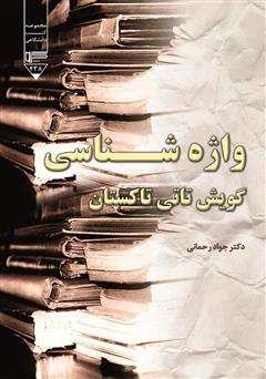 دانلود کتاب واژه شناسی گویش تاتی تاکستان